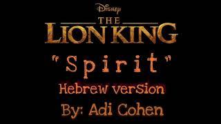 Beyoncé – SPIRIT from Disney's The Lion King. hebrew version by adi cohen Video