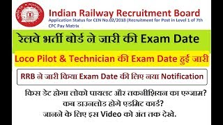 RRB ALP Call Letter 2018 Download Railway Loco Pilot Admit Card
