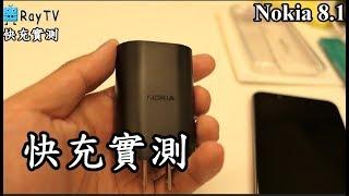 18W快充實際測試Nokia8 1【RayTV】EP7