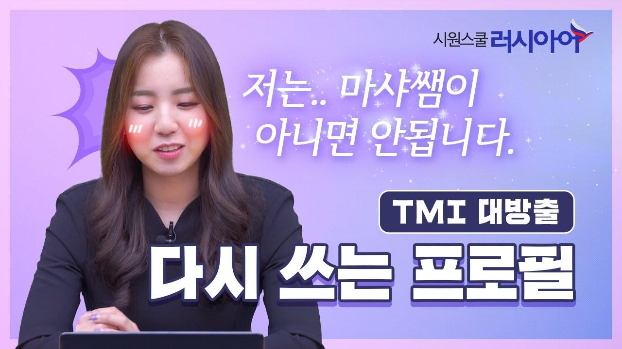 시원스쿨 러시아어 Masha쌤 아직 모르는 분들 없죠?🤔 (feat. TMI 대방출)