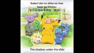Pikachu's Pikaboo OP. Lyrics from bulbapedia and animelyrics.