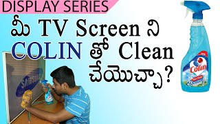 Can you use COLIN on TV Screen or Laptop Screen?? | తెలుగు లో | Display Series