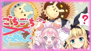 【ハッピーバレンタイン】🍓お菓子づくりオフコラボ☕【にじさんじ】【物述有栖/宇志海いちご】