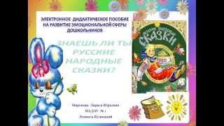 Электронное методическое пособие РУССКИЕ НАРОДНЫЕ СКАЗКИ