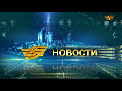 Выпуск новостей 09:00 от 27.11.2019