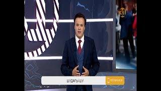 Информбюро 01.08.2019 Толық шығарылым!