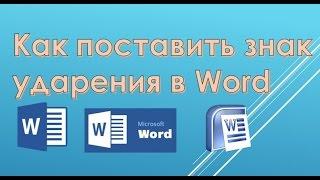 Как поставить знак ударения в Word 2013