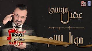 عقيل موسى - موال الام | أغاني عراقية جديدة 2018
