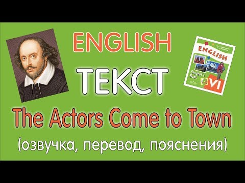 "ТЕКСТ про Шекспира ""THE ACTORS COME TO TOWN"" УЧЕБНИК 6 КЛАСС АФАНАСЬЕВОЙ, МИХЕЕВОЙ"