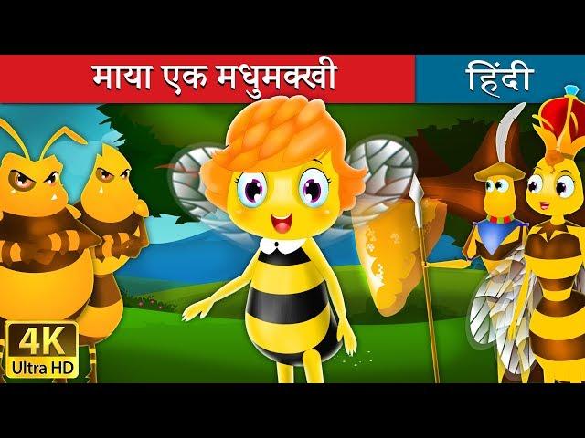 ???? ?? ???????? | Maya the Bee in Hindi | Kahani | Hindi Fairy Tales