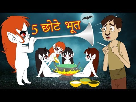 -Hindi Moral Stories-Bed time fairy tales | Witch Story in Hindi #10