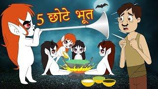 छोटे भूत हिंदी कहानी-Hindi Moral Stories-Bed time fairy tales | Witch Story in Hindi #10