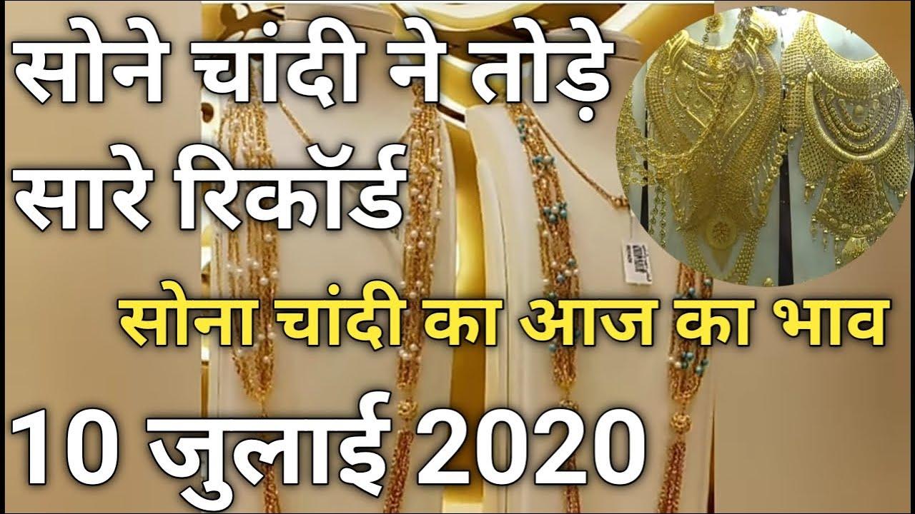 10 जुलाई 2020 aaj ka Sone ka bhav ll gold rate Today ll gold price today ll sone ka bhav aaj ka