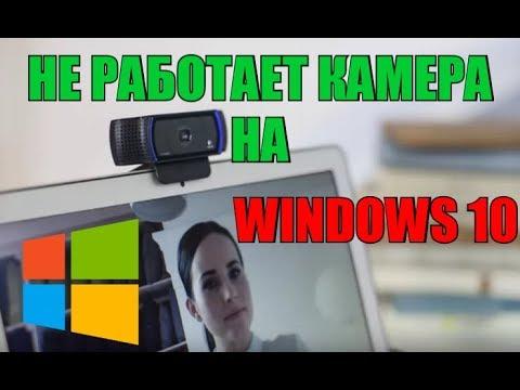 Не работает камера на Windows 10/8