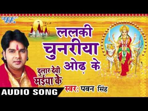 ललकी चुनरिया ओढ़ के - Pawan Singh - Lalki Chunariya - Dular Devi Maiya Ke - Bhojpuri Devi Geet 2016