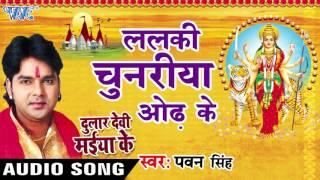Download Hindi Video Songs - ललकी चुनरिया ओढ़ के - Pawan Singh - Lalki Chunariya - Dular Devi Maiya Ke - Bhojpuri Devi Geet 2016