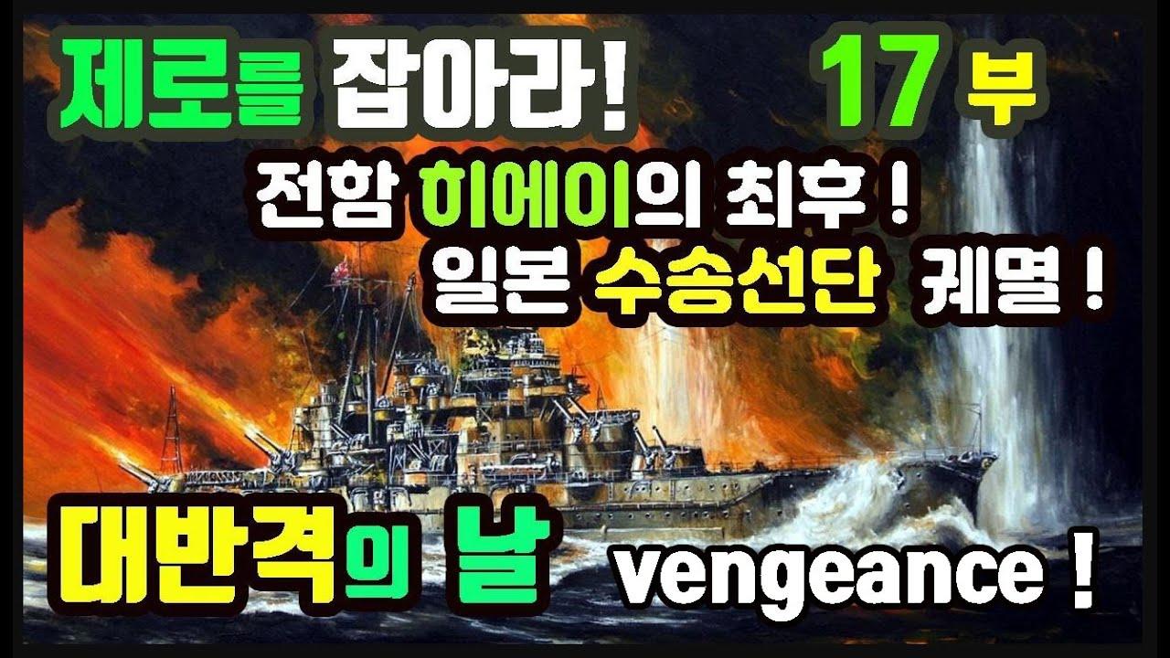 대반격의 날 ( Vengeance ) ; 제로를 잡아라! 17부  - 전함 히에이의 최후, 일본 수송선단의 궤멸 ; 과달카날해전 의 두번째 전투
