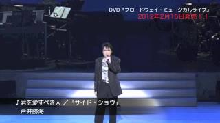 2011年8月に新国立劇場で開催された「BROADWAY MUSICAL LIVE 2011」。20...