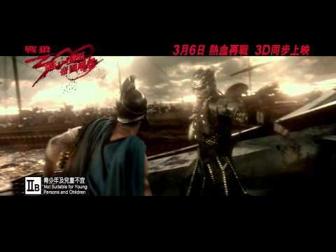 戰狼300:帝國崛起 (3D版)電影預告