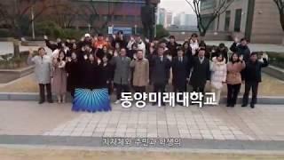 동양미래대학교 주변 장터골 환경개선