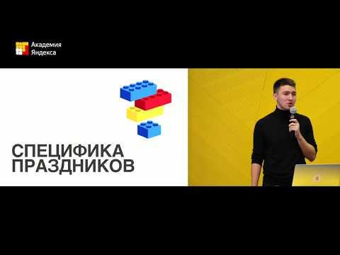 003.  Защита проекта «Яндекс.Праздники»