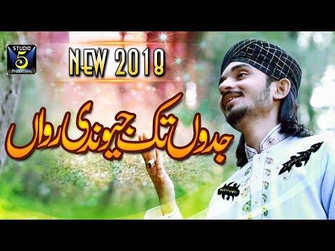 Muhammad Azeem Qadri New Naat 2018 - Jado tak jeundi rawa sohneya - Recorded & Released by Studio 5