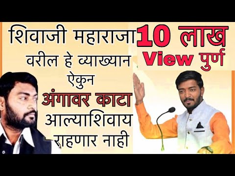 khandu doiphode shivaji maharaj speech Like || Nitin bangude patil || speech || Special shiv jayanti