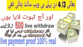 Myearnpoint 500 payment proof | Online earing money reall site | 100% working website  2020 .