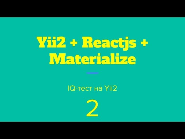 2. Yii2 + Reactjs + Materialize