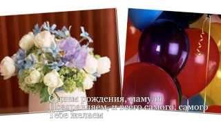 ★Поздравление★ - Поздравление мамы с днем рождения.Видео открытка -трогает до слез