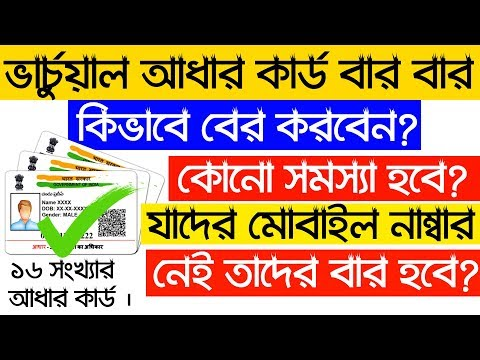 How To Retrieve Virtual Aadhaar Card Number ,Without Phone Number Aadhaa...