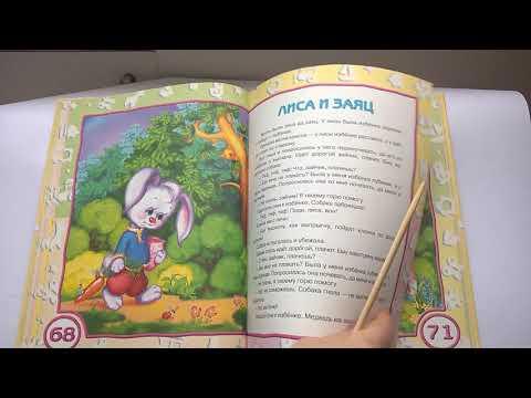 043 Лиса и заяц   Почитай-ка, читаем детские книги.