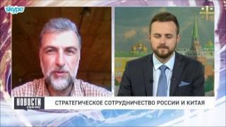 Дмитрий Любомудров о стратегическом сотрудничестве России и Китая