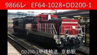 DD200-1甲種輸送 京都駅にて 2019年8月27日