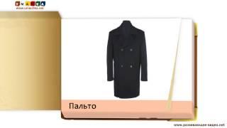 Презентація для дітей від 1 року 'Одяг' (2)