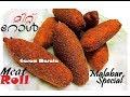 Malabar Iftar Special Meat Roll മലബാർ മീറ്റ് റോൾ Snack / Nombuthura / Iftar dish for Ramadan