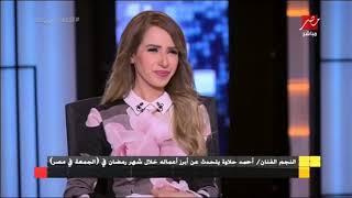 بالفيديو - أحمد حلاوة: لهذا السبب لم أغن لعمرو دياب مع عادل إمام