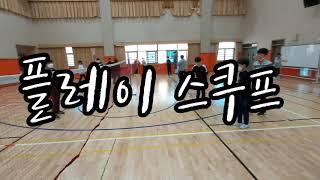 [철이쌤 체육 수업]#플레이 스쿠프 #뉴스포츠 동아리 …