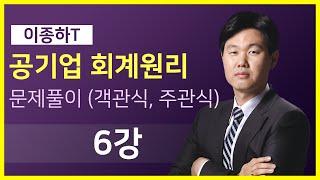 [1일차] 6강. 문제풀이(객관식,주관식) / 이종하 …
