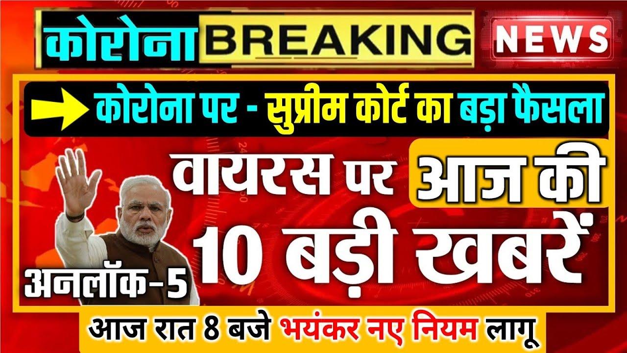 4 दिसंबर 2020 : कोरोना वायरस पर शाम की 10 बड़ी खबरें   लॉकडाउन, वायरस PM Modi breaking news Corona