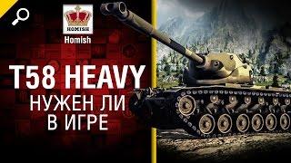 T58 Heavy - Нужен ли в игре? - от Homish [World of Tanks]