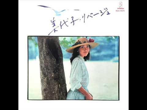 Miyoko Nagao「Namida o Sangoiro」[1981]