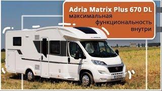 Новинка! Обзор нового автодома Adria Matrix Plus 670 DL. Кемпер с более мощным двигателем