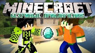 Minecraft: Безумные Приключения! #2 - ВСЁ ИЗМЕНИЛОСЬ