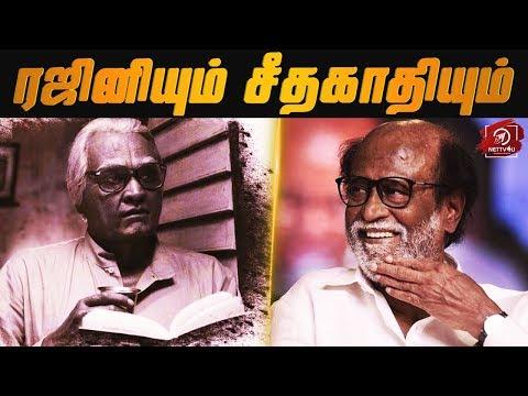 Rajiniyum Seethakaathiyum I SuperStar I Vijay Sethupathi I Balaji Tharaneetharan