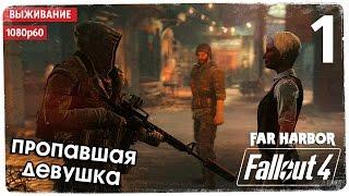 Они пришли из тумана  Fallout 4 Far Harbor 1 Выживание Моды 1080p60