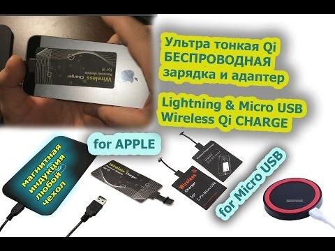 Смотреть онлайн БЕСПРОВОДНАЯ ЗАРЯДКА APPLE QI SLIM  MICRO USB WIRELESS CHARGE IPHONE