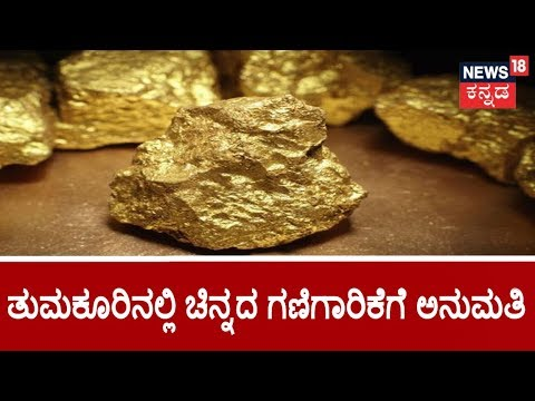 Geological Survey Of India Gives Permission For Gold Mining