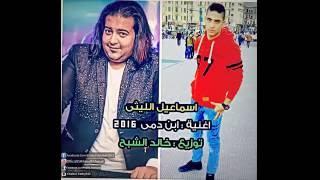 اسماعيل الليثي اغنية ابن دمي توزيع درامز خالد الشبح 2016