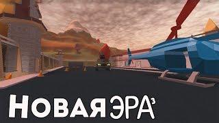 """Роблокс сериал """"Новая Эра"""" - 3 серия"""